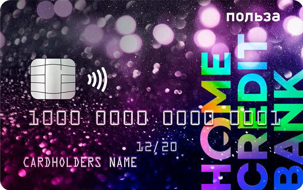 хоум кредит банк карта польза заказать