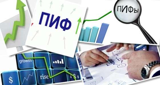 Инвестиции денег в ПИФы