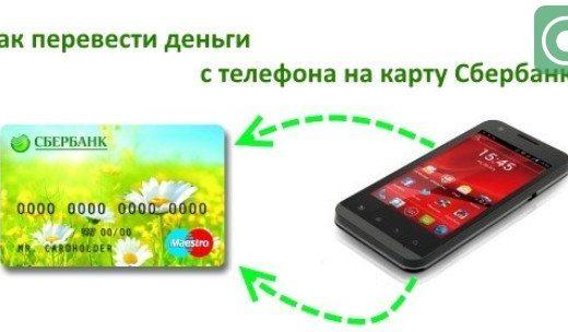 Как вывести деньги с телефона на карту Сбербанка