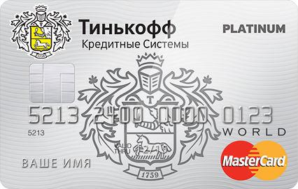 Кредитная карта Тинькоф Банк в день обращения без справок