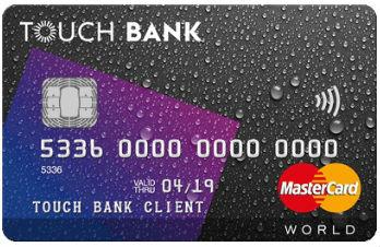 Кредитная карта Touch Bank без справок о доходах