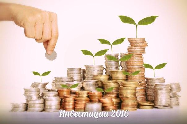 куда инвестировать небольшую сумму денег в 2016 году в России