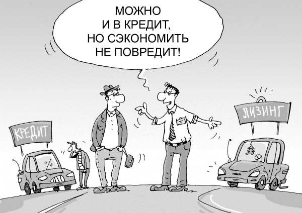 Кредит или лизинг на автомобиль