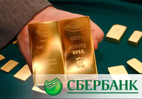 покупка золота в сбербанке вклад золотой стирке используйте жидкое