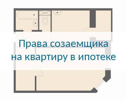 Права созаемщика на квартиру по ипотеке