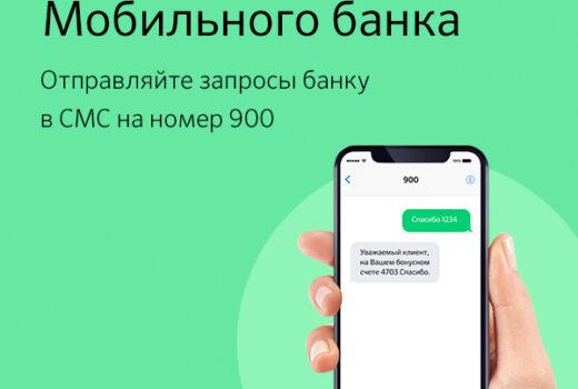 Сбербанк как перевести деньги с карты на карту через телефон 900