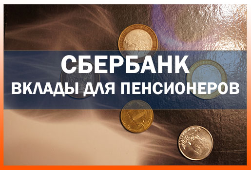 сбербанк онлайн вклады для пенсионеров на 2016 год процентные ставки