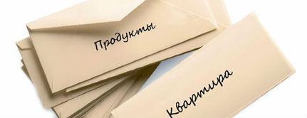 Метод 7 конвертов - распределение семейного бюджета