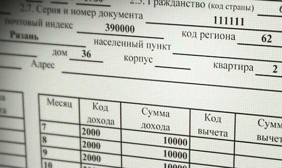 2 ндфл сколько действует проверка кассовых чеков на сайте налоговой