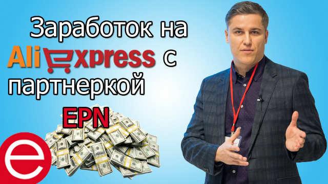 Заработок на алиэкспресс с партнерской программой epn