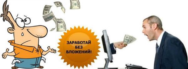 Как заработать деньги в интернете не имея стартового капитала