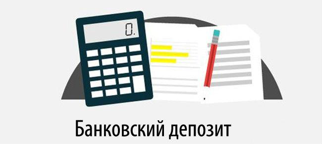 Инвестиции в депозит в банке