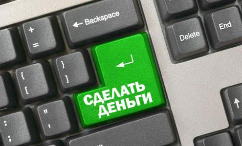 как заработать деньги в интернете от 2000 до 5000 рублей в день