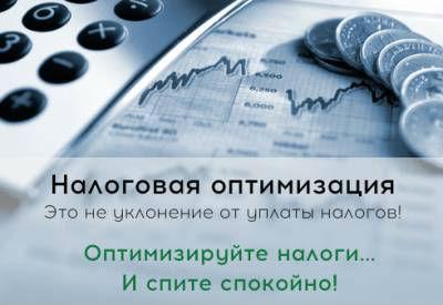 Легальная оптимизация налоговой нагрузки